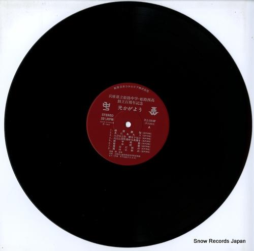 HYOGO KENRITSU HIMEJI NISHI HIGH SCHOOL ONGAKUBU hikari kagayou PLS-269-NP - disc