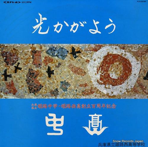 HYOGO KENRITSU HIMEJI NISHI HIGH SCHOOL ONGAKUBU hikari kagayou PLS-269-NP - front cover