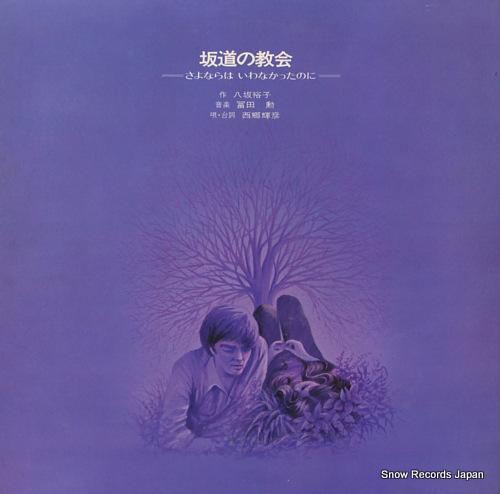 SAIGO, TERUHIKO sakamichi no kyokai GW-7016 - back cover
