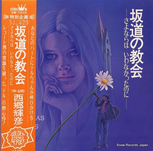 SAIGO, TERUHIKO sakamichi no kyokai GW-7016 - front cover