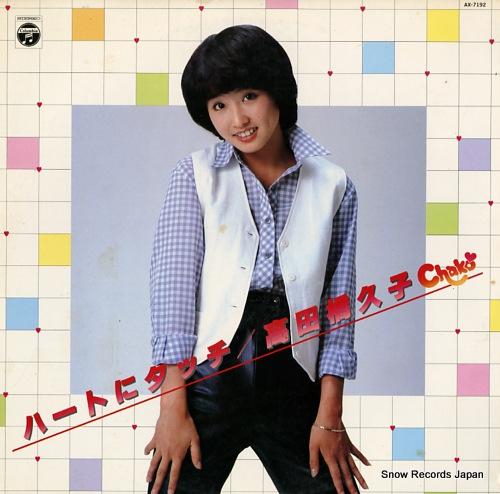 KODABASHI, HISAKO heart ni touch AX-7192 - front cover