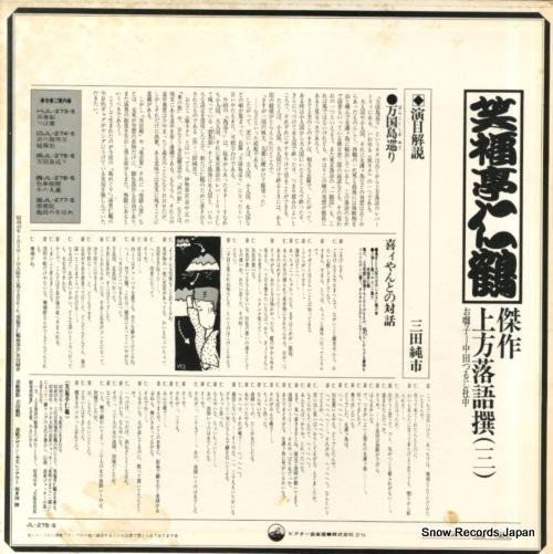 SHOUFUKUTEI, NIKAKU kessaku kamigata rakugo sen bankoku shima meguri JL-275-S - back cover