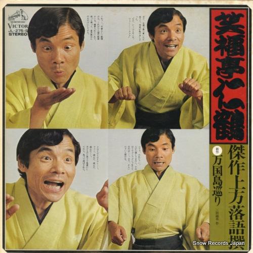 SHOUFUKUTEI, NIKAKU kessaku kamigata rakugo sen bankoku shima meguri JL-275-S - front cover