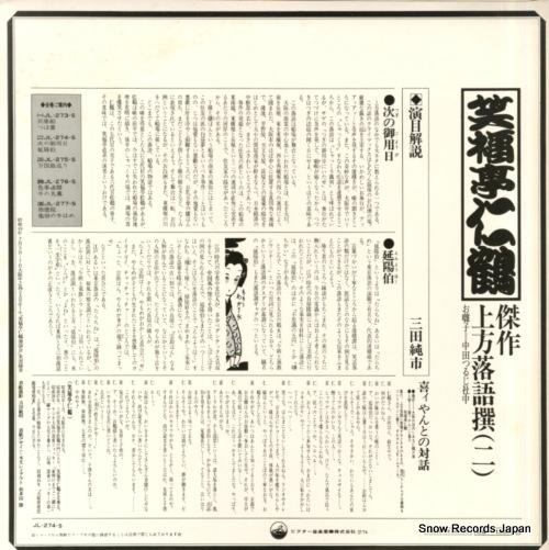 SHOUFUKUTEI, NIKAKU kessaku kamigata rakugo sen tugino goyoubi / enyouhaku JL-274-S - back cover