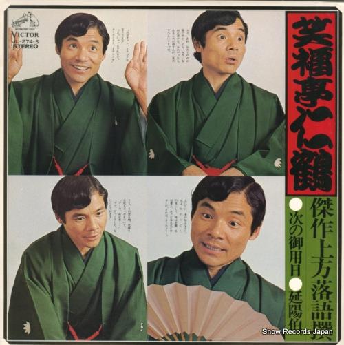 SHOUFUKUTEI, NIKAKU kessaku kamigata rakugo sen tugino goyoubi / enyouhaku JL-274-S - front cover