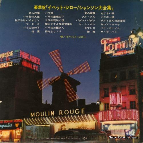 GIRAUD, YVETTE chanson de luxe SJET-9105-6 - back cover