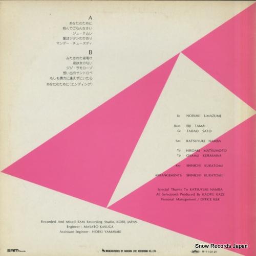 KAZE, KAORU first album HLR-5607 - back cover