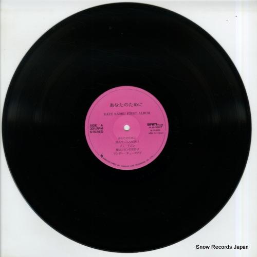 KAZE, KAORU first album HLR-5607 - disc