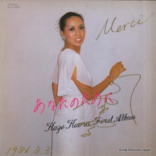 KAZE, KAORU first album HLR-5607 - front cover