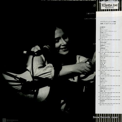 SUSANA, GRACIELA el milagro ETP-72251 - back cover