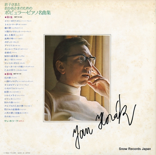 HORAK, JAN okosama to okaasama no tameno popular piano meikyoku shu SET5109-10 - back cover