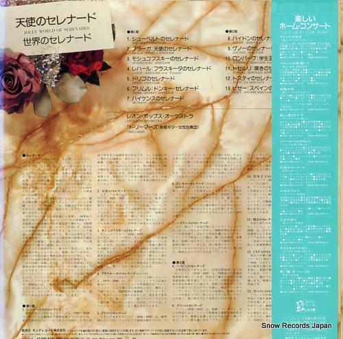 LEON POPS ORCHESTRA jolly world of serenades K20C-3061 - back cover