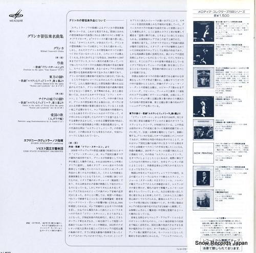 SVETLANOV, EVGENI svetlanov conducts glinka VIC-5331 - back cover