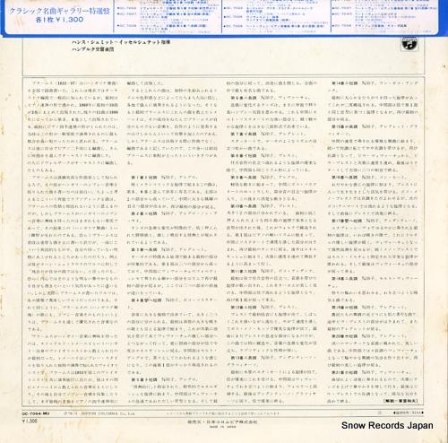 SCHMIDT-ISSERSTEDT, HANS brahms; hungarian dances OC-7064-MU - back cover