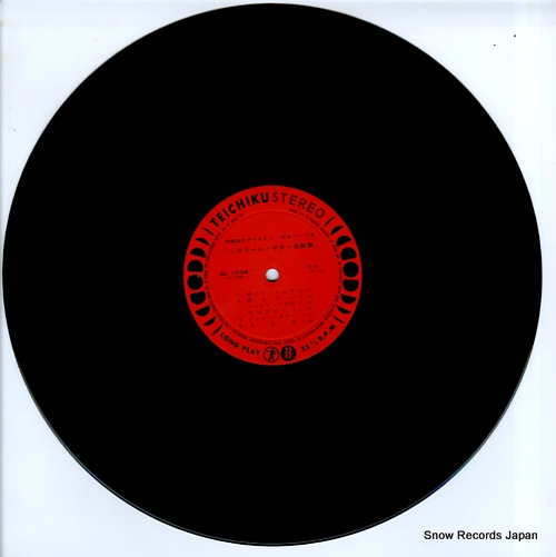 ITO, OUSUKE screen guitar album SL-1038 - disc