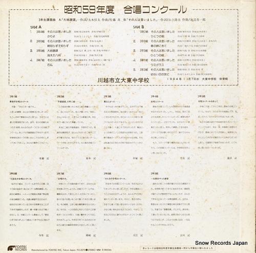 KAWAGOE SHIRITSU DAITOU CHUGAKKO 59 nendo kounai gassho konkuru FO-2070 - back cover