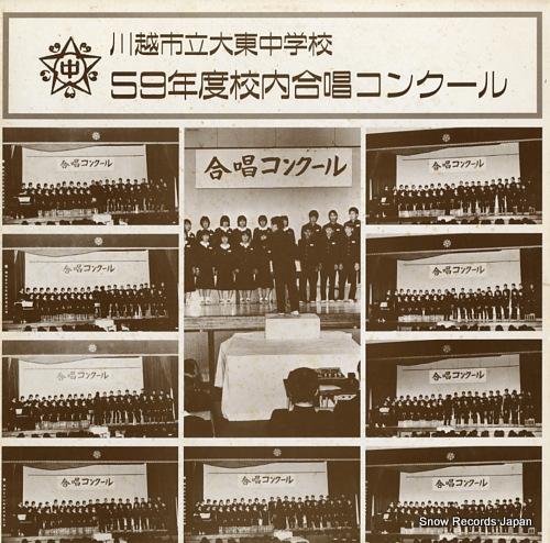 KAWAGOE SHIRITSU DAITOU CHUGAKKO 59 nendo kounai gassho konkuru FO-2070 - front cover