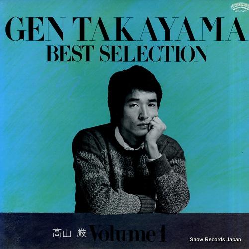 高山厳 best selection volume 1 25P-25