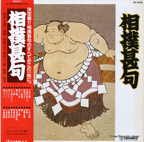 V/A sumou jinku NT-4550 - front cover