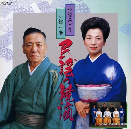 小松みどり/小松若一 民謡の競演 SJM-20027