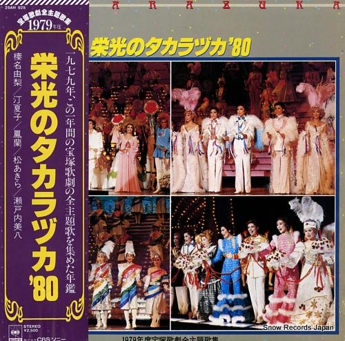 宝塚歌劇団 栄光のタカラヅカ'80 25AH925