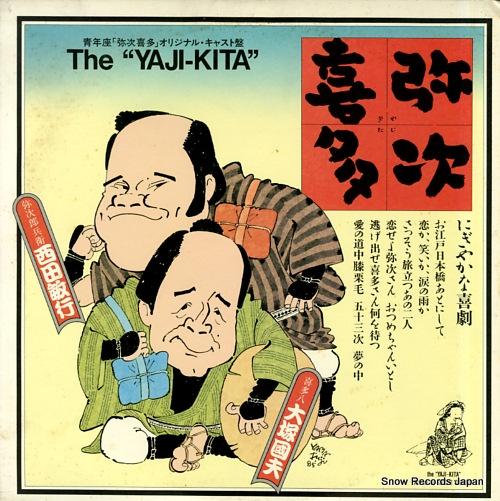 NISHIDA, TOSHIYUKI, AND ORIGINAL CAST the