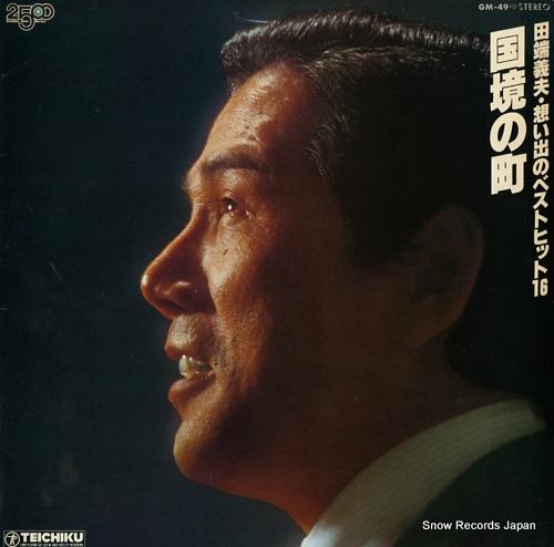 TABATA YOSHIO - memory best hits kokkyou no machi - 33T