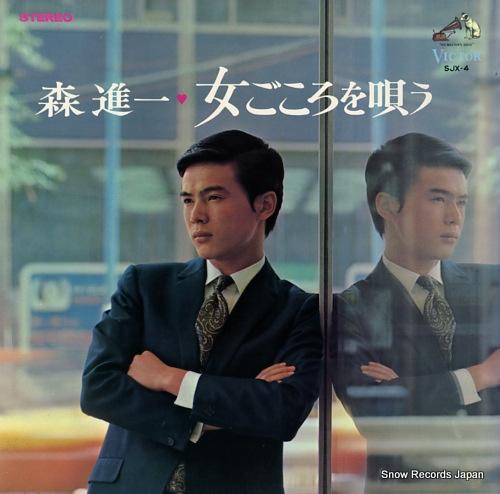 MORI SHINICHI - onnagokoro wo utau - 33T