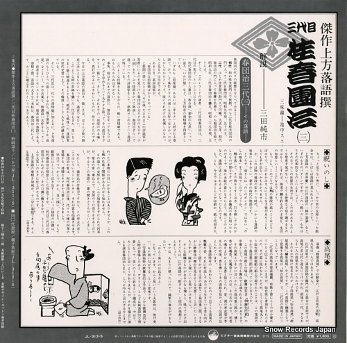 KATSURA, HARUDANJI iwainoshi JL-313-S - back cover