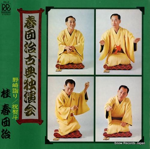 KATSURA, HARUDANJI nozaki mairi RA-2 - front cover