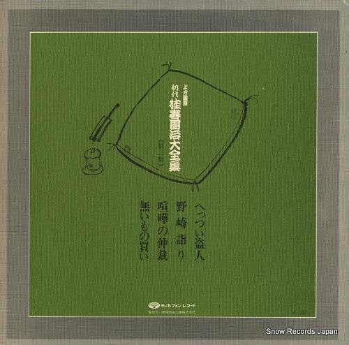 KATSURA, HARUDANJI shodai katsura harudanji dizenshu 2 HC-2013 - back cover