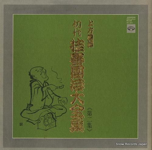 KATSURA, HARUDANJI shodai katsura harudanji dizenshu 2 HC-2013 - front cover