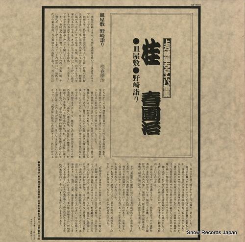 KATSURA, HARUDANJI kamigata rakugo kokon ohakoshu / sarayashiki MF4050 - back cover