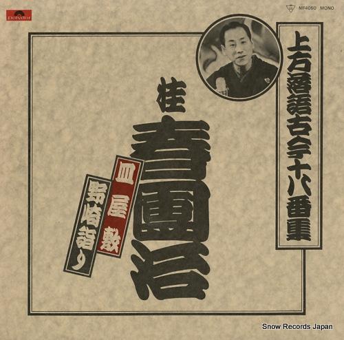KATSURA, HARUDANJI kamigata rakugo kokon ohakoshu / sarayashiki MF4050 - front cover
