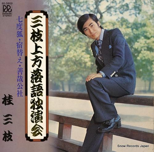 KATSURA, SANSHI katsura sanshi kamigata rakugo dokuenkai RD-5800 - front cover