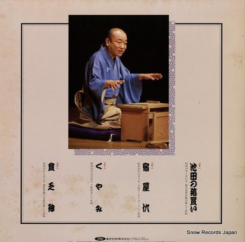 KATSURA, SHIJAKU katsura shijaku dokuenkai TY-60043-44 - back cover