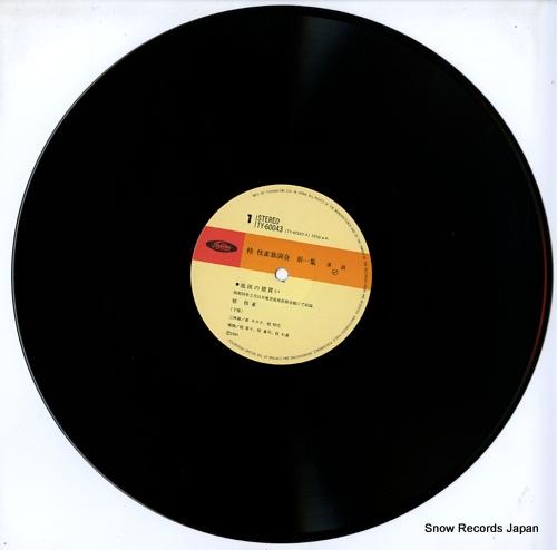 KATSURA, SHIJAKU katsura shijaku dokuenkai TY-60043-44 - disc