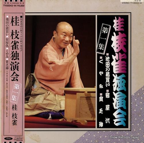 KATSURA, SHIJAKU katsura shijaku dokuenkai TY-60043-44 - front cover