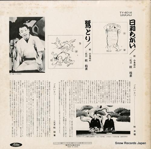 KATSURA, SHIJAKU hiyori chigai TY-6016 - back cover