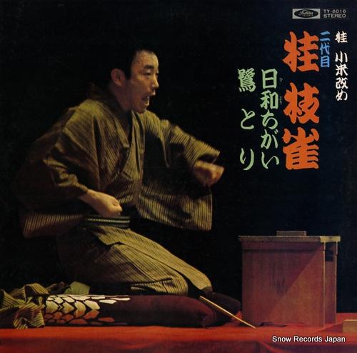 KATSURA, SHIJAKU hiyori chigai TY-6016 - front cover