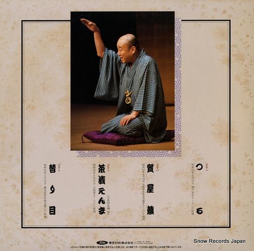 KATSURA, SHIJAKU katsura shijaku dokuenkai 3 TY-60047.48 - back cover