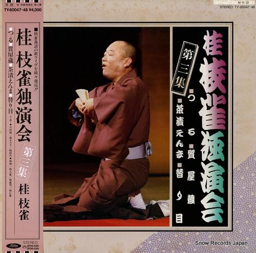 KATSURA, SHIJAKU katsura shijaku dokuenkai 3 TY-60047.48 - front cover