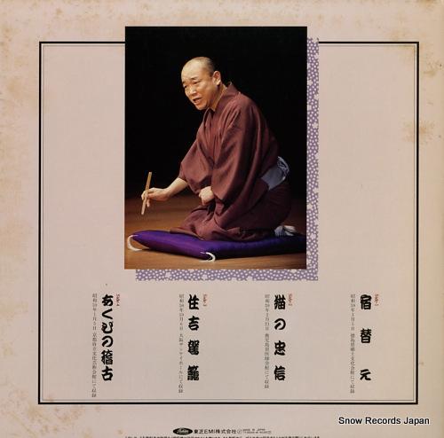 KATSURA, SHIJAKU katsura shijaku dokuenkai 2 TY-60045.46 - back cover