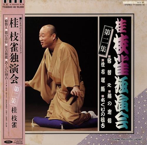 KATSURA, SHIJAKU katsura shijaku dokuenkai 2 TY-60045.46 - front cover