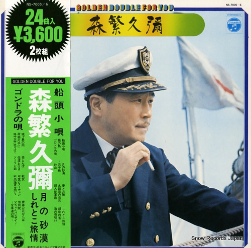 MORISHIGE, HISAYA golden double for you NS-7005-6 - front cover