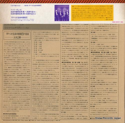 BUDAPEST STRING QUARTET, THE beethoven; quartet no.1 / no.2 SOCU29 - back cover