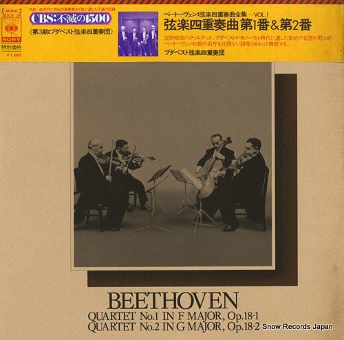BUDAPEST STRING QUARTET, THE beethoven; quartet no.1 / no.2 SOCU29 - front cover