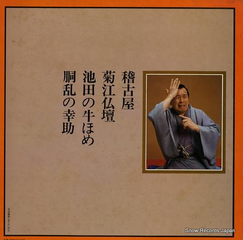 KATSURA, KOBUNSHI katsura kobunshi dokuenkai 4 FW-7249-50 - back cover