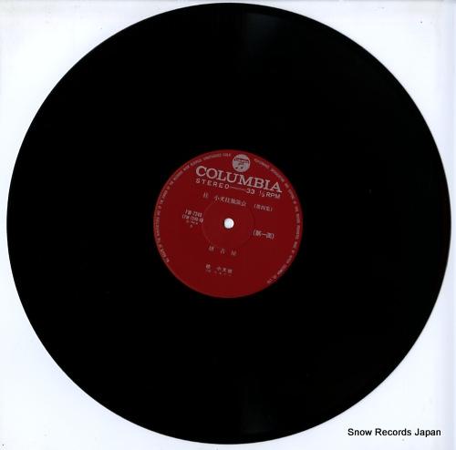 KATSURA, KOBUNSHI katsura kobunshi dokuenkai 4 FW-7249-50 - disc