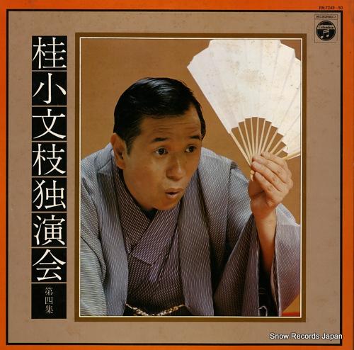 KATSURA, KOBUNSHI katsura kobunshi dokuenkai 4 FW-7249-50 - front cover